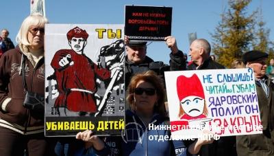 Массовые митинги против мусорных свалок в Подмосковье