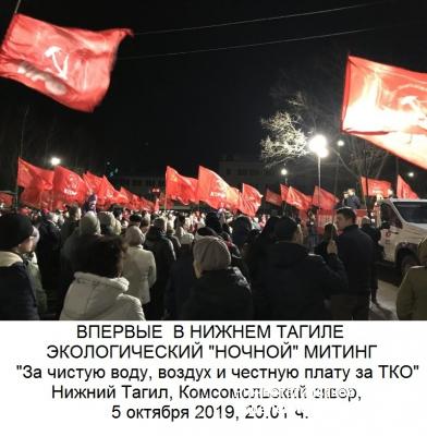 Впервые в Нижнем Тагиле ночной митинг!
